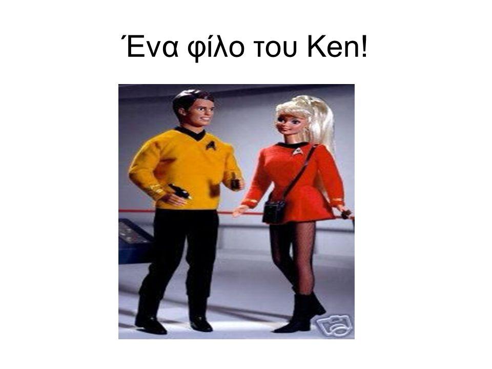 Ένα φίλο του Ken!