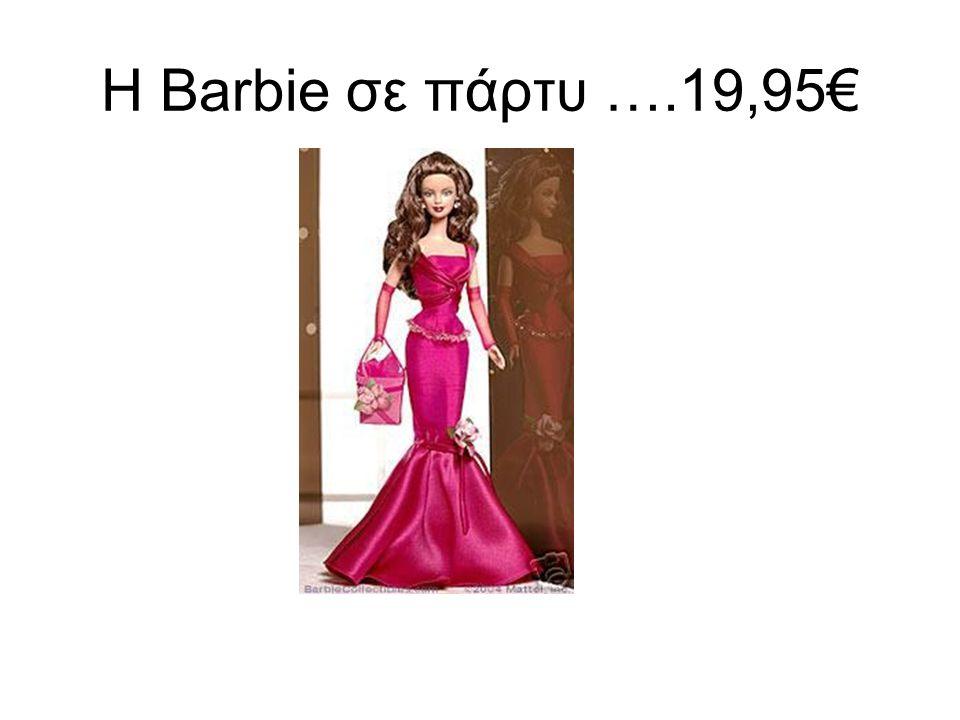 Η Barbie σε πάρτυ ….19,95€