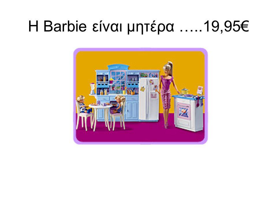 Η Barbie είναι μητέρα …..19,95€
