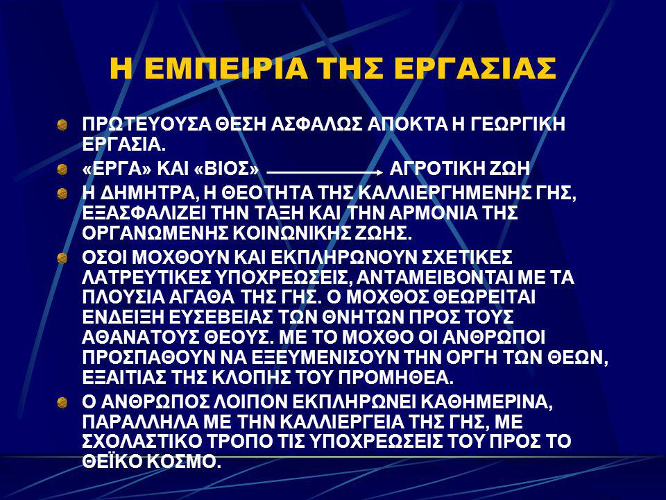 Η ΕΜΠΕΙΡΙΑ ΤΗΣ ΕΡΓΑΣΙΑΣ