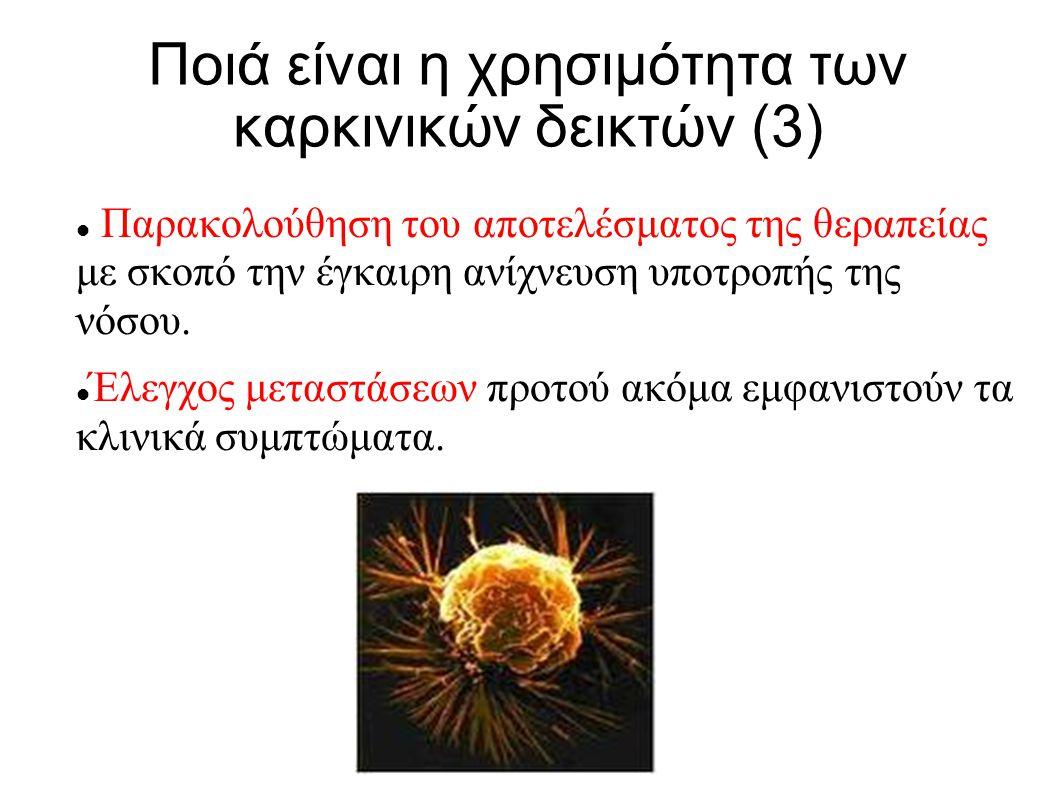 Ποιά είναι η χρησιμότητα των καρκινικών δεικτών (3)