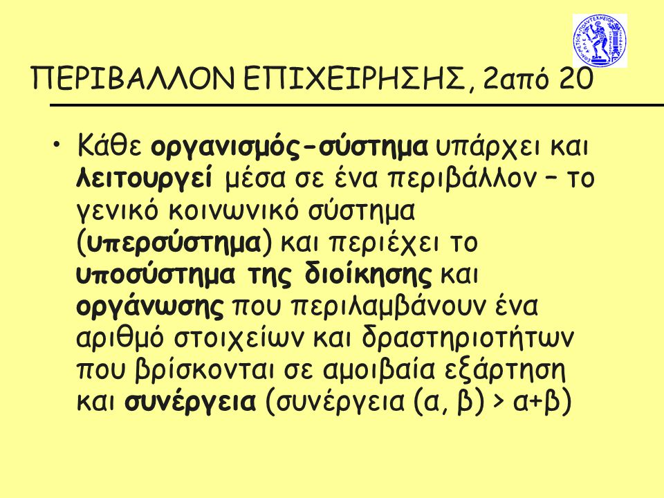 ΠΕΡΙΒΑΛΛΟΝ ΕΠΙΧΕΙΡΗΣΗΣ, 2από 20