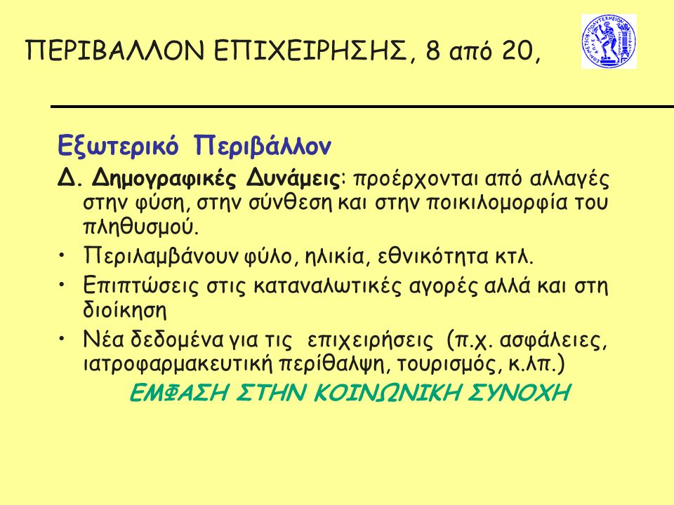 ΠΕΡΙΒΑΛΛΟΝ ΕΠΙΧΕΙΡΗΣΗΣ, 8 από 20,