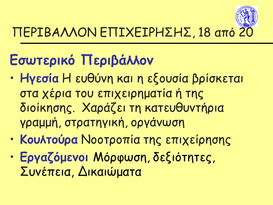 ΠΕΡΙΒΑΛΛΟΝ ΕΠΙΧΕΙΡΗΣΗΣ, 18 από 20