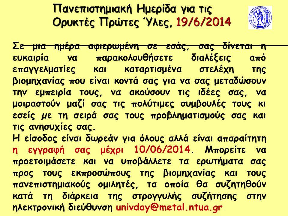 Πανεπιστημιακή Ημερίδα για τις Ορυκτές Πρώτες Ύλες, 19/6/2014