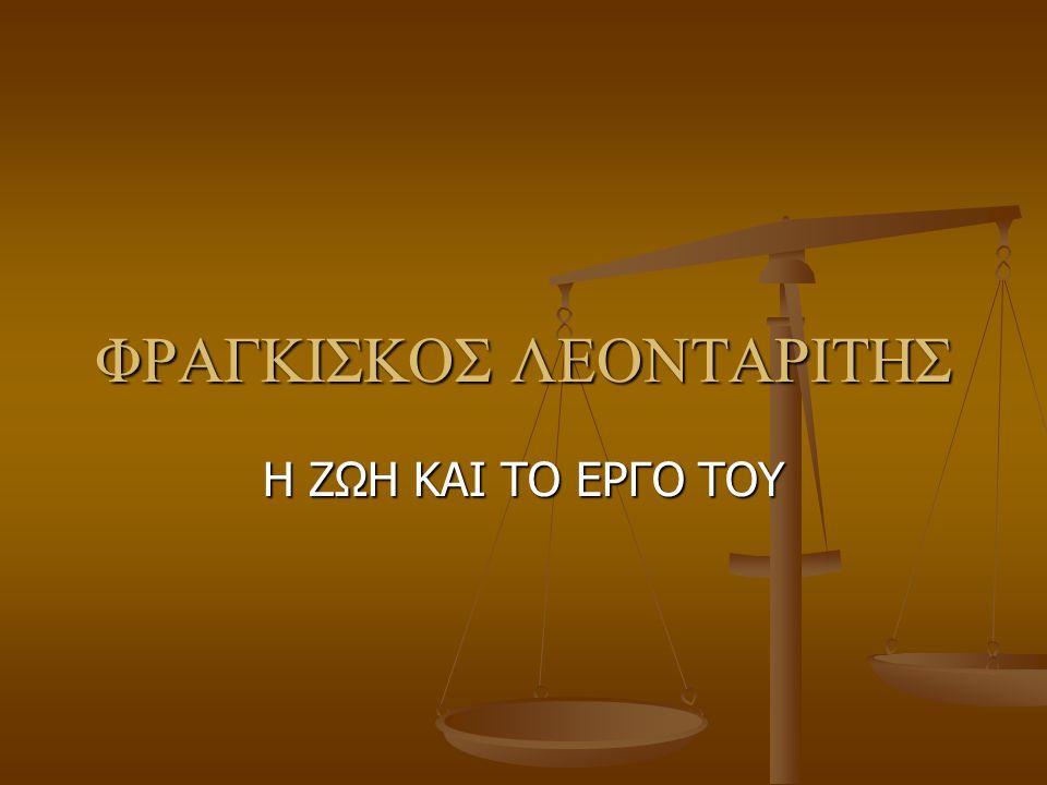 ΦΡΑΓΚΙΣΚΟΣ ΛΕΟΝΤΑΡΙΤΗΣ