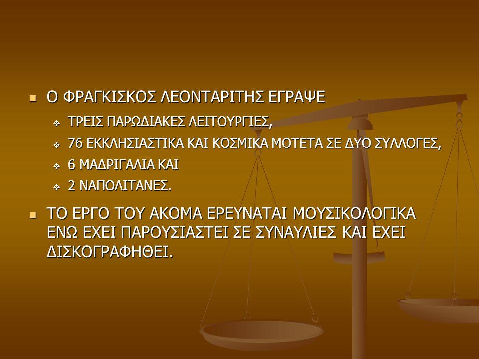 Ο ΦΡΑΓΚΙΣΚΟΣ ΛΕΟΝΤΑΡΙΤΗΣ ΕΓΡΑΨΕ