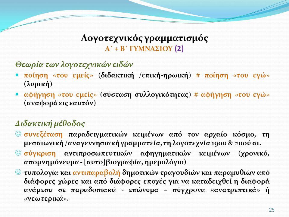 Λογοτεχνικός γραμματισμός Α΄ + Β΄ ΓΥΜΝΑΣΙΟΥ (2)