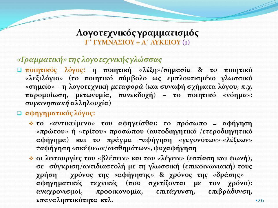 Λογοτεχνικός γραμματισμός Γ΄ ΓΥΜΝΑΣΙΟΥ + Α΄ ΛΥΚΕΙΟΥ (1)