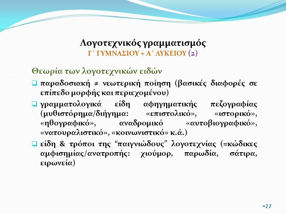 Λογοτεχνικός γραμματισμός Γ΄ ΓΥΜΝΑΣΙΟΥ + Α΄ ΛΥΚΕΙΟΥ (2)