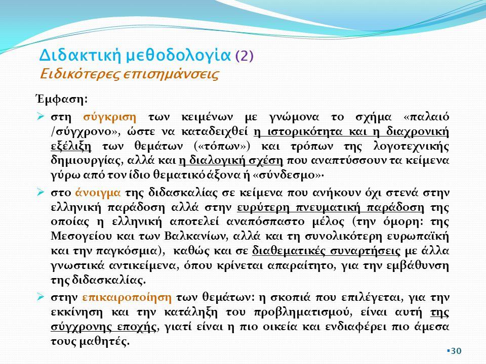 Διδακτική μεθοδολογία (2) Ειδικότερες επισημάνσεις