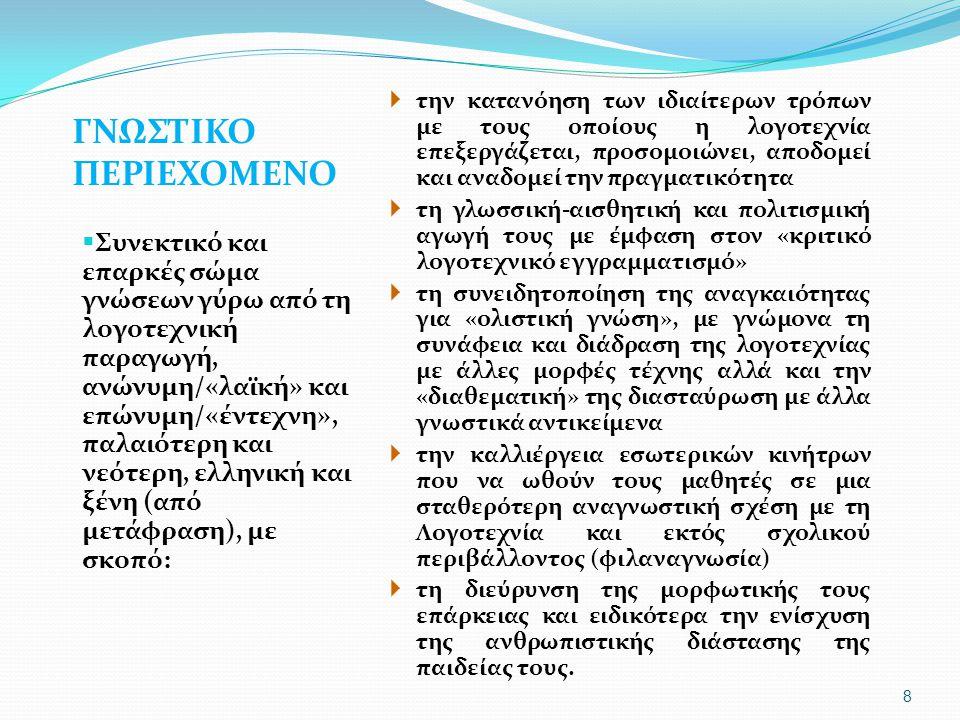 ΓΝΩΣΤΙΚΟ ΠΕΡΙΕΧΟΜΕΝΟ
