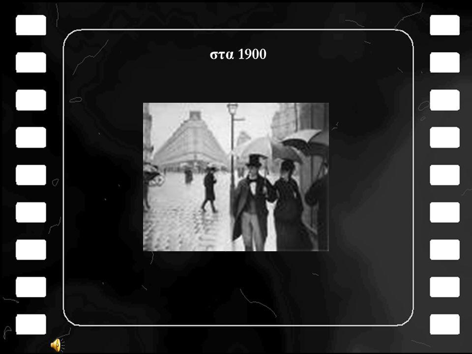 στα 1900
