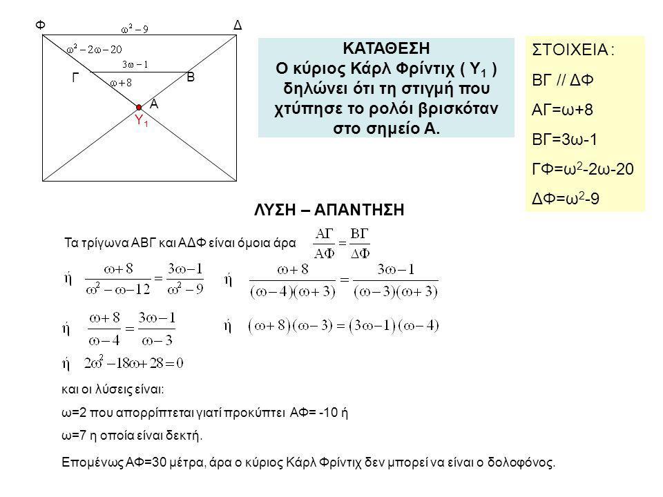 Τα τρίγωνα ΑΒΓ και ΑΔΦ είναι όμοια άρα