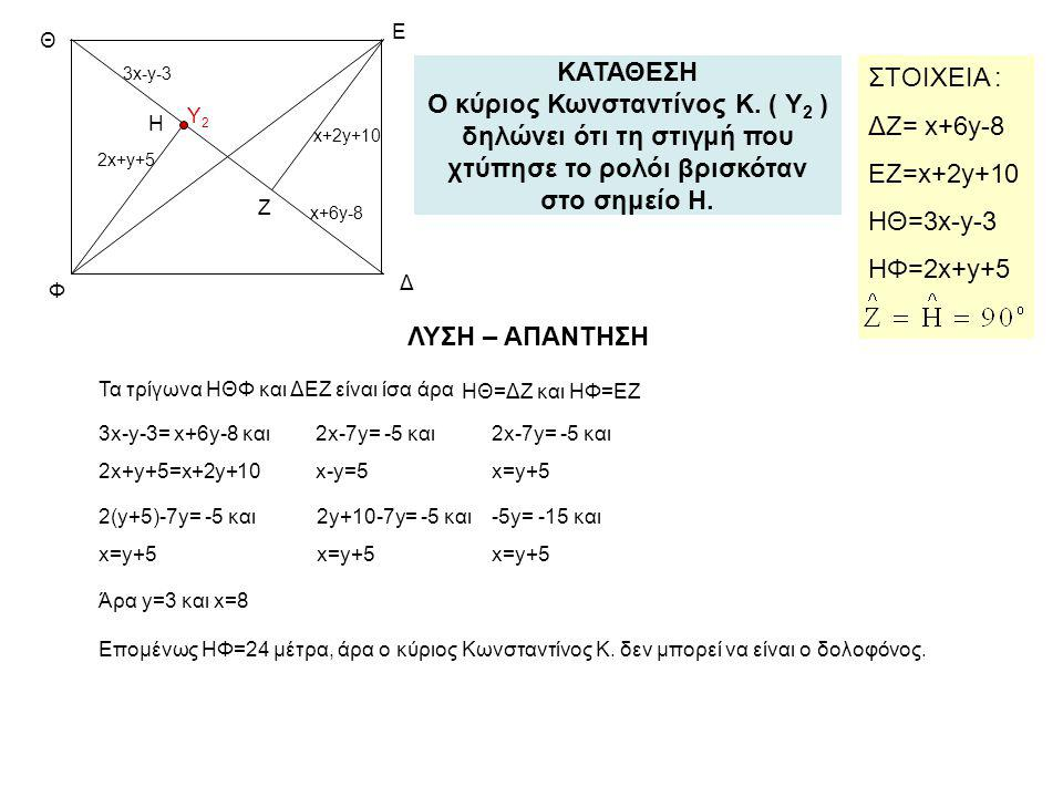 Τα τρίγωνα ΗΘΦ και ΔΕΖ είναι ίσα άρα