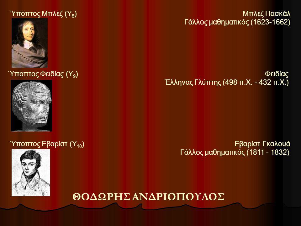 ΘΟΔΩΡΗΣ ΑΝΔΡΙΟΠΟΥΛΟΣ Ύποπτος Μπλεζ (Υ8) Μπλεζ Πασκάλ