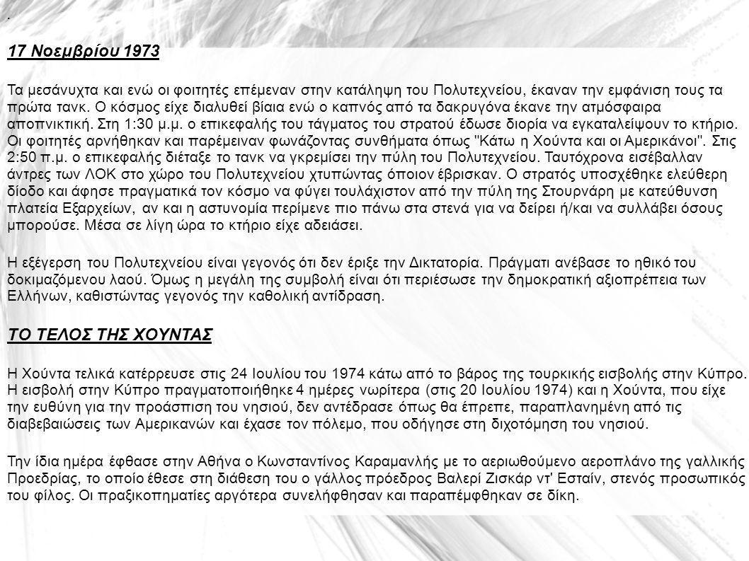 . 17 Νοεμβρίου 1973 ΤΟ ΤΕΛΟΣ ΤΗΣ ΧΟΥΝΤΑΣ