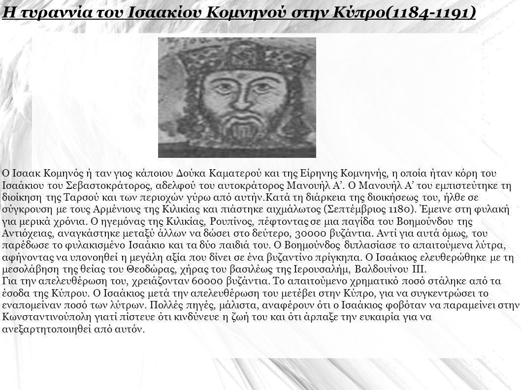Η τυραννία του Ισαακίου Κομνηνού στην Κύπρο(1184-1191)