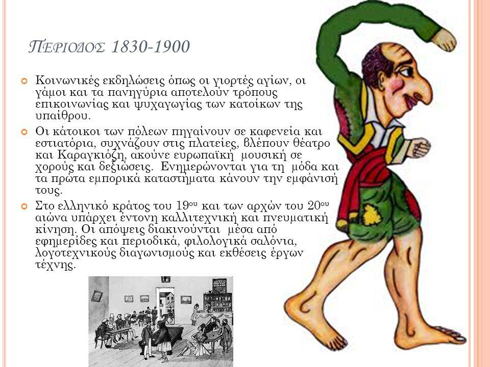 Περιοδος 1830-1900