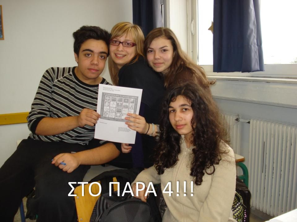 ΣΤΟ ΣΤΟ ΠΑΡΑ 4!!!