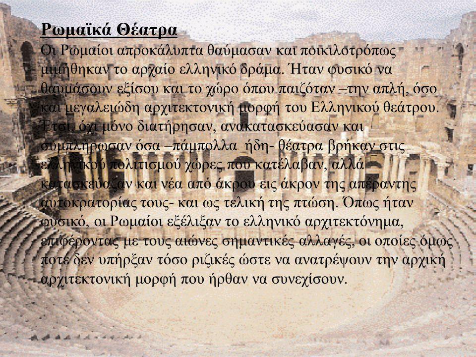 Ρωμαϊκά Θέατρα