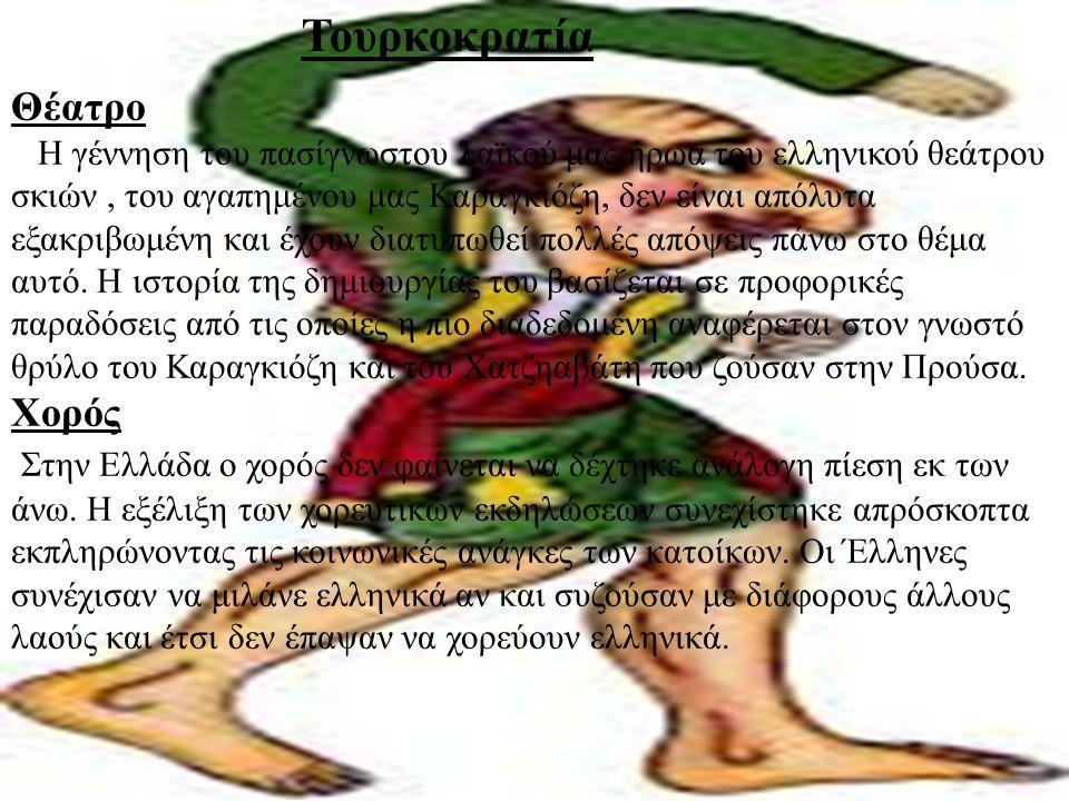 Τουρκοκρατία Θέατρο Χορός