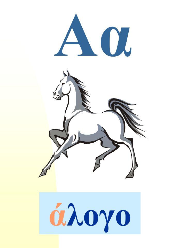 Αα άλογο