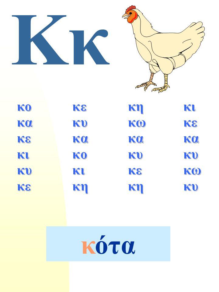 Κκ κότα