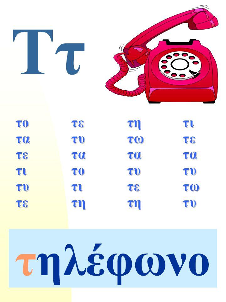 Ττ τηλέφωνο