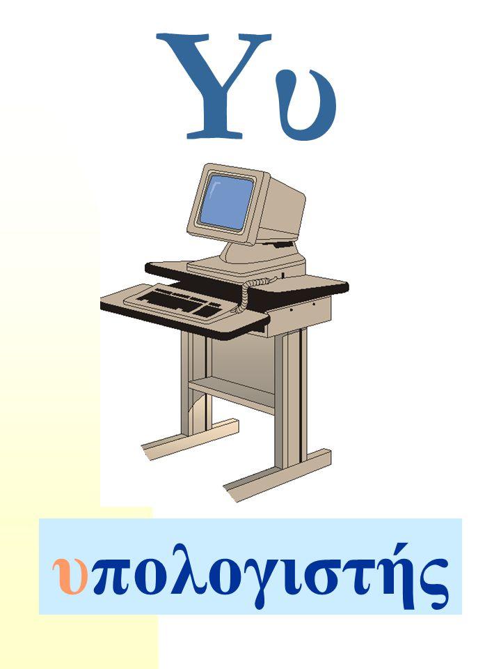 Yυ υπολογιστής