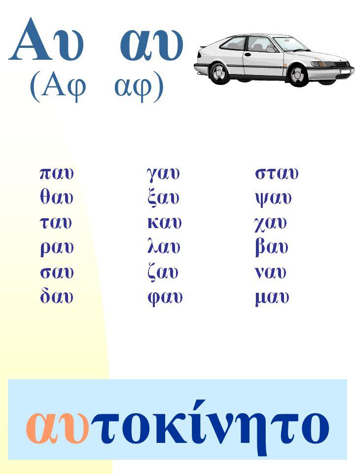 Αυ αυ (Αφ αφ) αυτοκίνητο