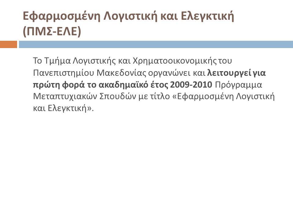 Εφαρμοσμένη Λογιστική και Ελεγκτική (ΠΜΣ-ΕΛΕ)