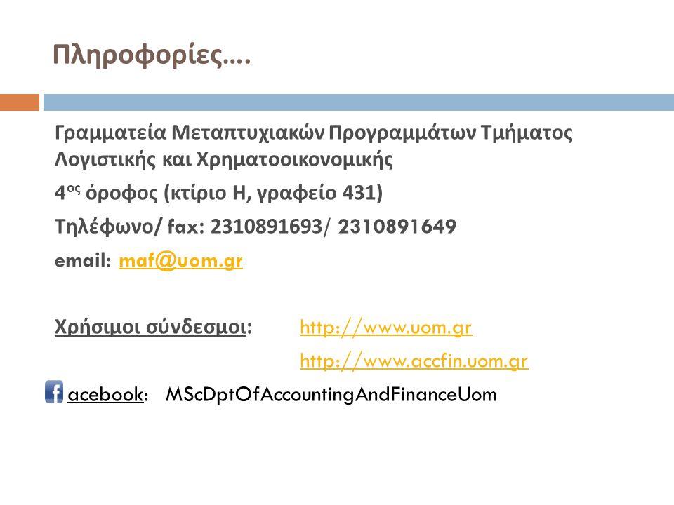 Πληροφορίες….