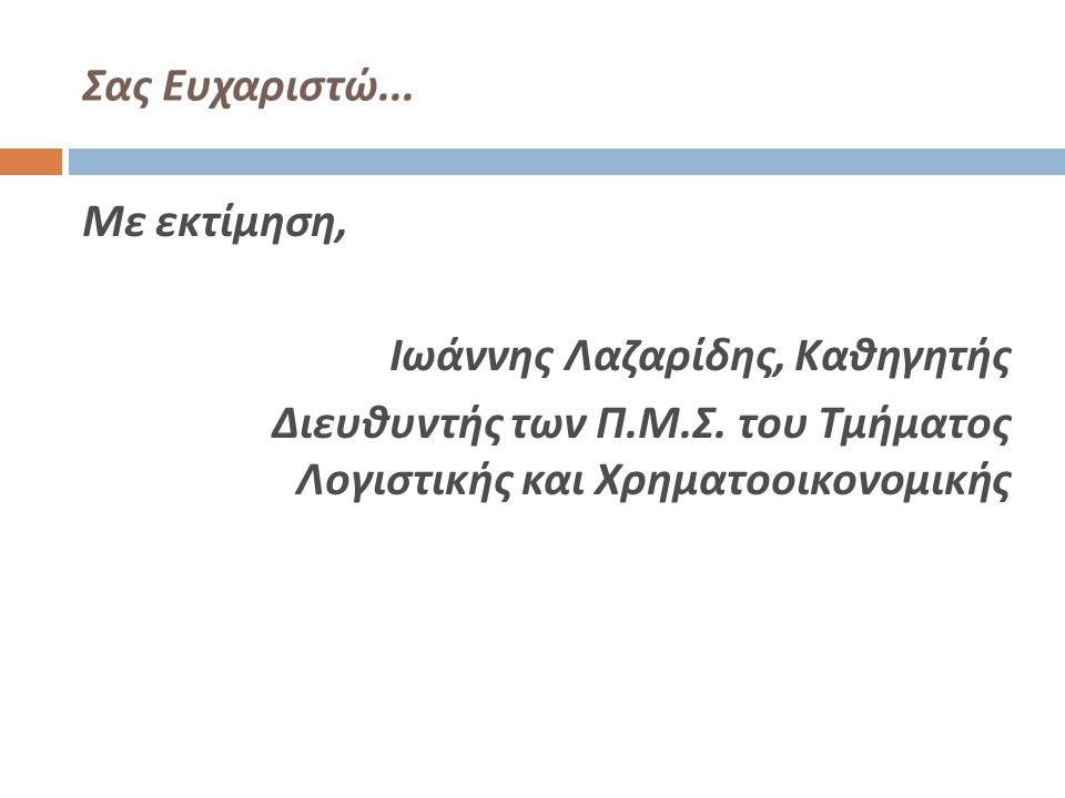 Σας Ευχαριστώ... Με εκτίμηση, Ιωάννης Λαζαρίδης, Καθηγητής Διευθυντής των Π.Μ.Σ.