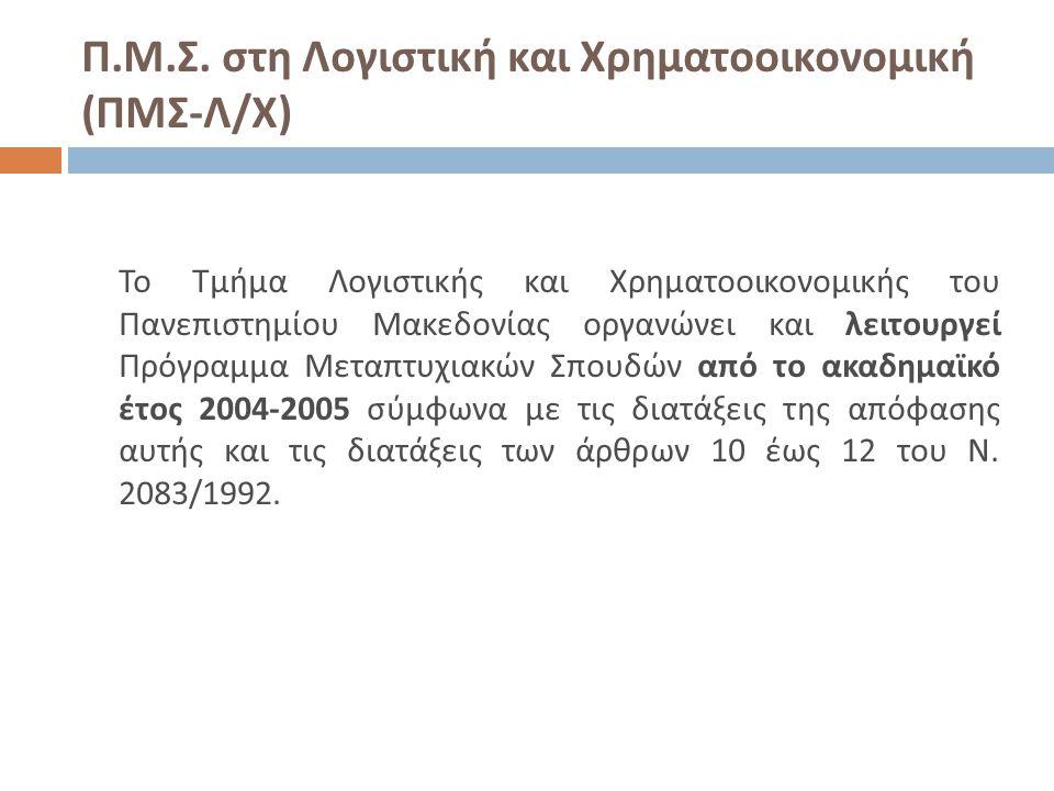 Π.Μ.Σ. στη Λογιστική και Χρηματοοικονομική (ΠΜΣ-Λ/Χ)