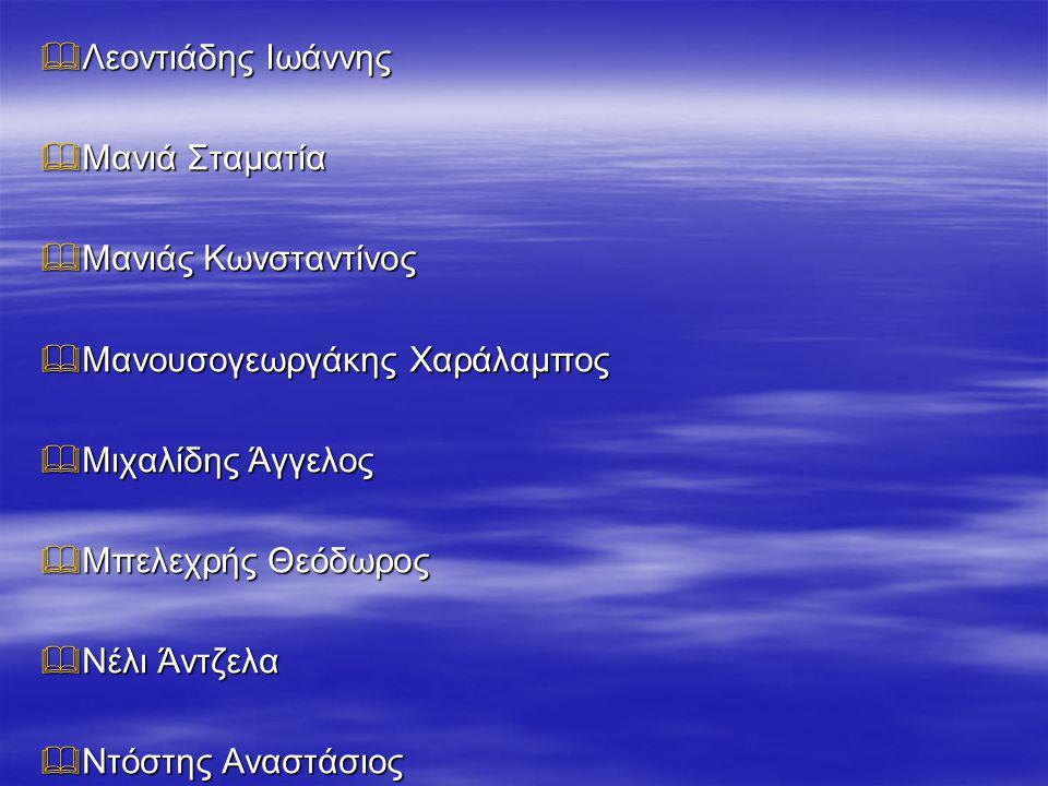 Λεοντιάδης Ιωάννης Μανιά Σταματία. Μανιάς Κωνσταντίνος. Μανουσογεωργάκης Χαράλαμπος. Μιχαλίδης Άγγελος.