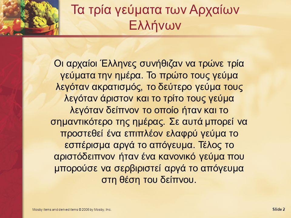 Τα τρία γεύματα των Αρχαίων Ελλήνων