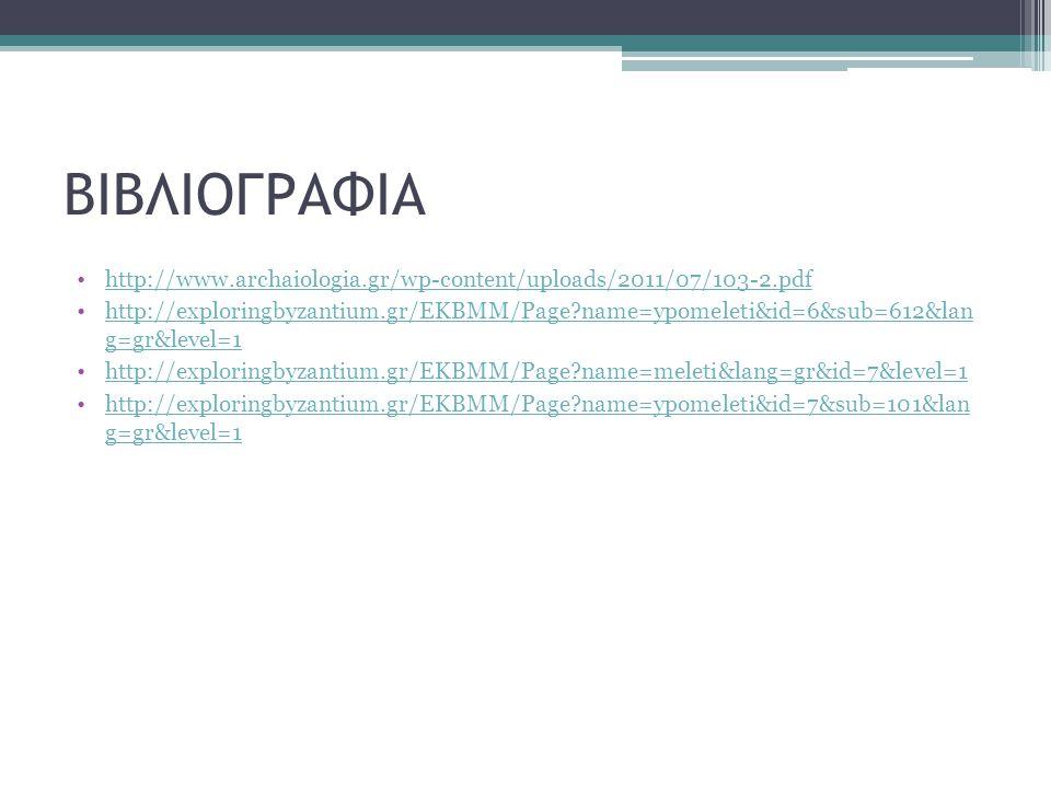 ΒΙΒΛΙΟΓΡΑΦΙΑ http://www.archaiologia.gr/wp-content/uploads/2011/07/103-2.pdf.