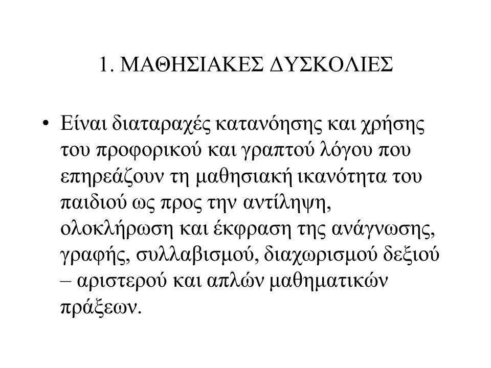 1. ΜΑΘΗΣΙΑΚΕΣ ΔΥΣΚΟΛΙΕΣ