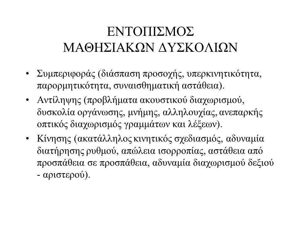 ΕΝΤΟΠΙΣΜΟΣ ΜΑΘΗΣΙΑΚΩΝ ΔΥΣΚΟΛΙΩΝ