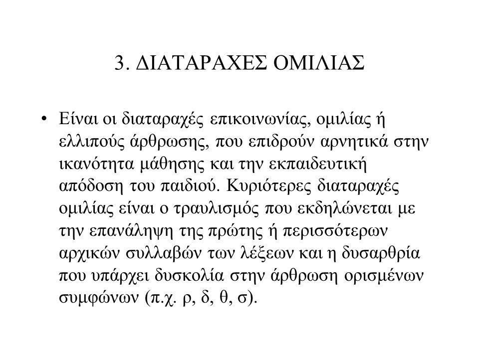 3. ΔΙΑΤΑΡΑΧΕΣ ΟΜΙΛΙΑΣ