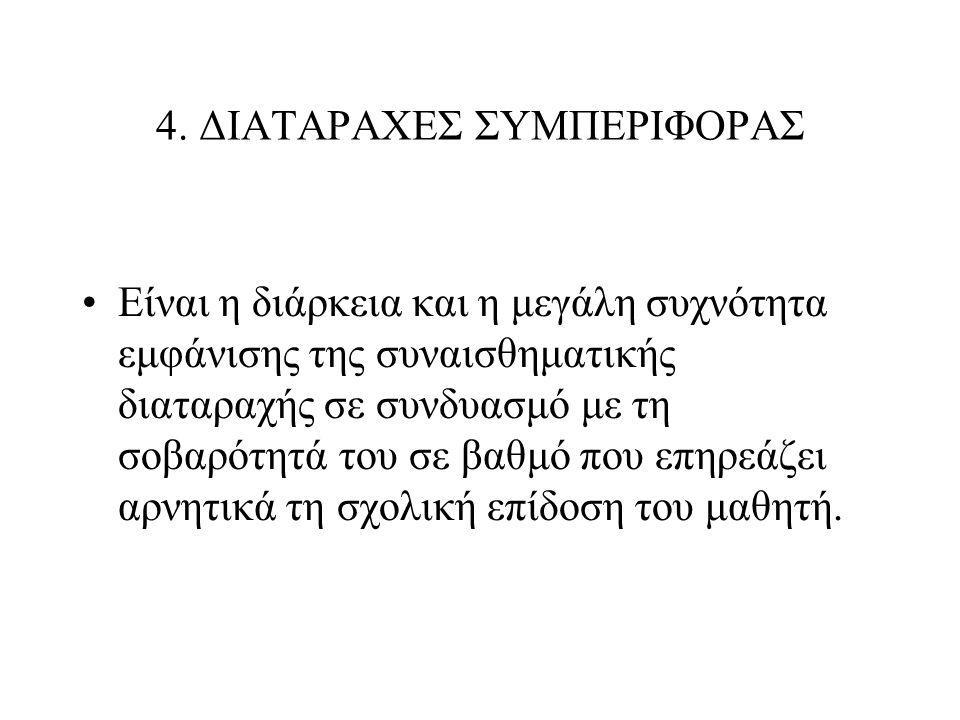 4. ΔΙΑΤΑΡΑΧΕΣ ΣΥΜΠΕΡΙΦΟΡΑΣ