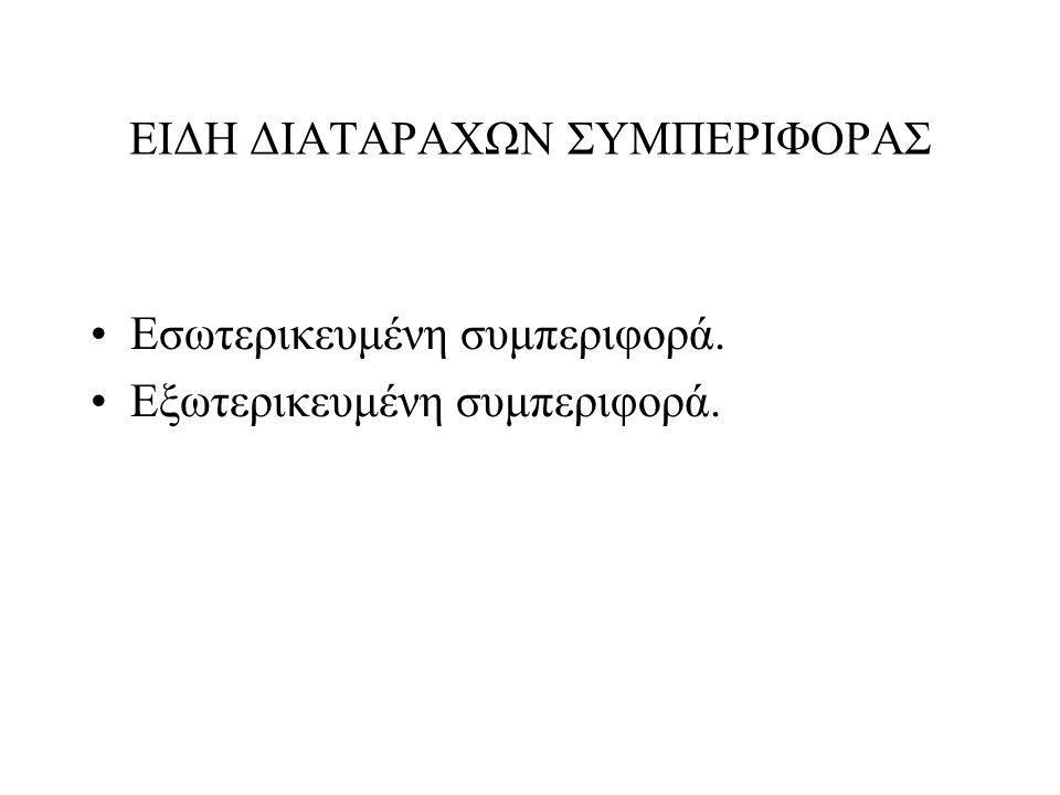 ΕΙΔΗ ΔΙΑΤΑΡΑΧΩΝ ΣΥΜΠΕΡΙΦΟΡΑΣ