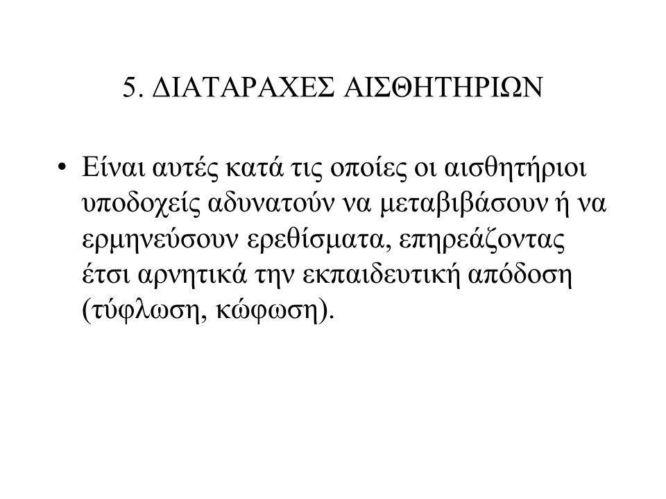 5. ΔΙΑΤΑΡΑΧΕΣ ΑΙΣΘΗΤΗΡΙΩΝ