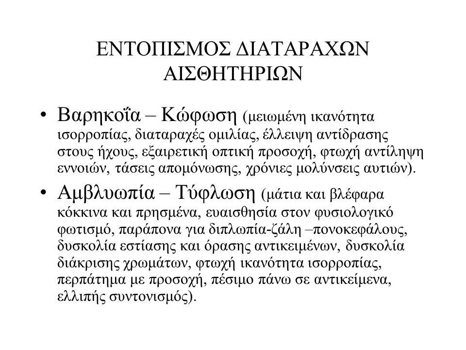 ΕΝΤΟΠΙΣΜΟΣ ΔΙΑΤΑΡΑΧΩΝ ΑΙΣΘΗΤΗΡΙΩΝ