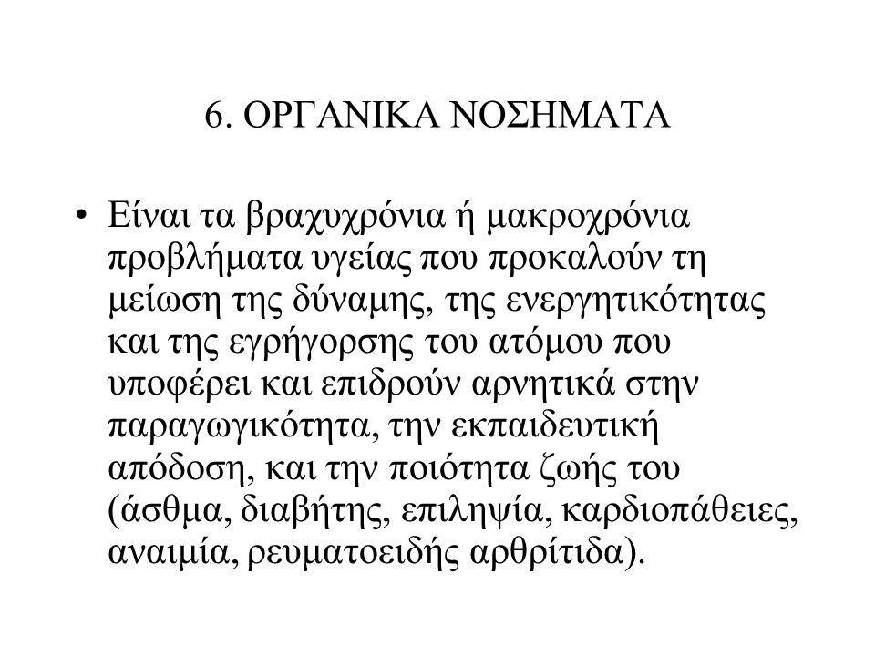 6. ΟΡΓΑΝΙΚΑ ΝΟΣΗΜΑΤΑ