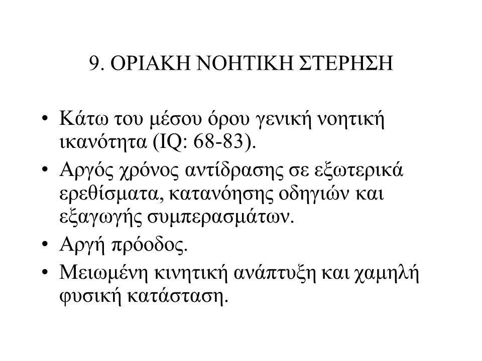 9. ΟΡΙΑΚΗ ΝΟΗΤΙΚΗ ΣΤΕΡΗΣΗ