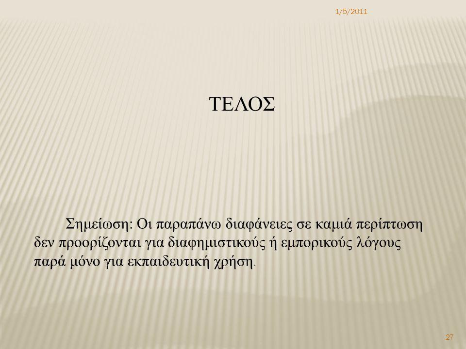 1/5/2011 ΤΕΛΟΣ.