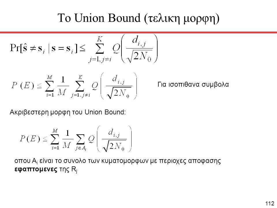 Το Union Bound (τελικη μορφη)