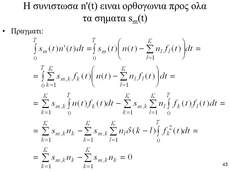 H συνιστωσα n (t) ειναι ορθογωνια προς ολα τα σηματα sm(t)